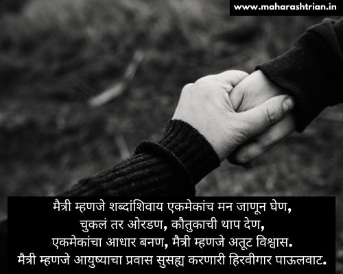 emotional friendship quotes in marathi