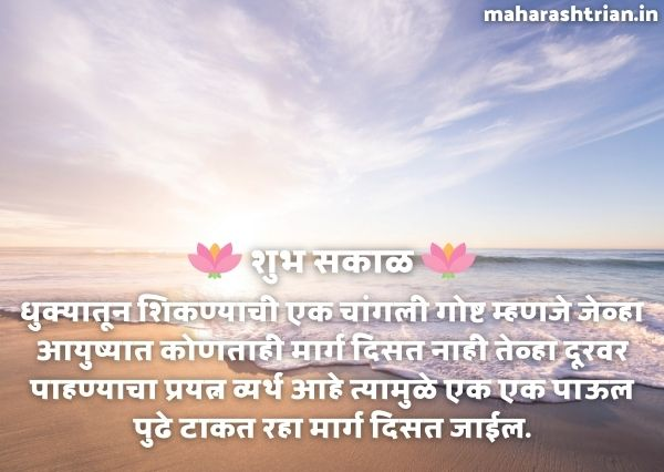 good morning nice thought in marathi
