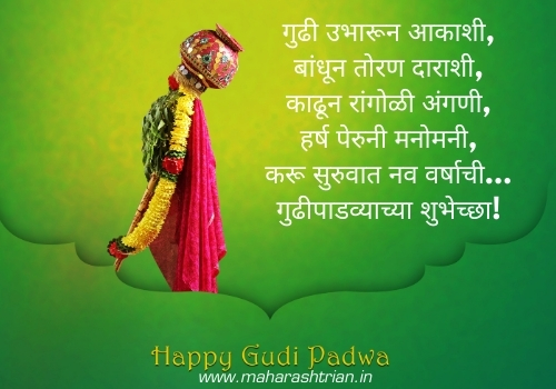 gudi padwa in marathi messages