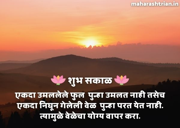 morning quotes in marathi