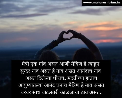 friendship day message in marathi