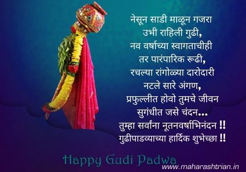 gudi padwa shubhechha in marathi