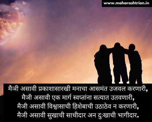 friendship day msg in marathi