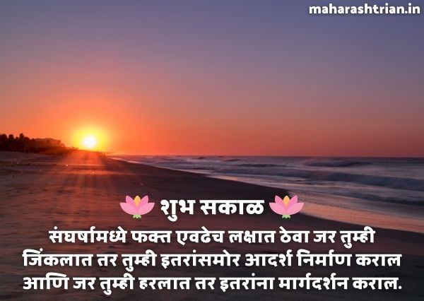 good morning message marathi
