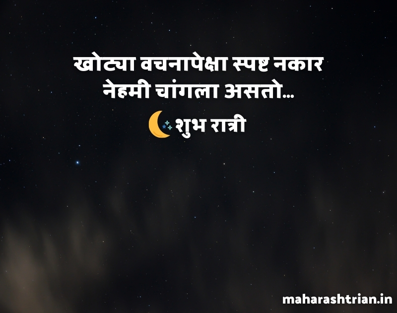 good night in marathi wallpaper