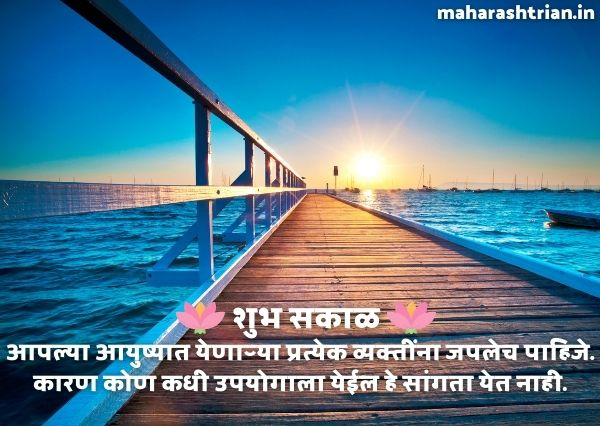 good morning marathi message