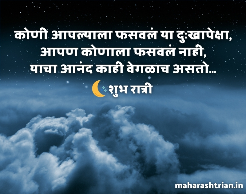 good night status marathi