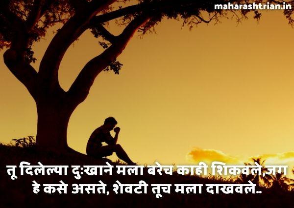 Sad Status Marathi   Breakup Status Marathi