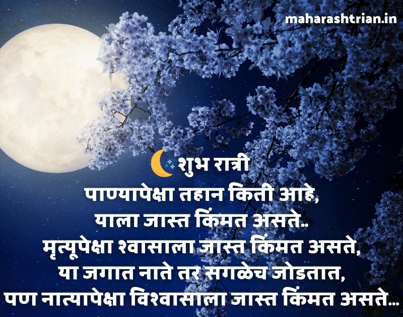 Good Night SMS Marathi in English