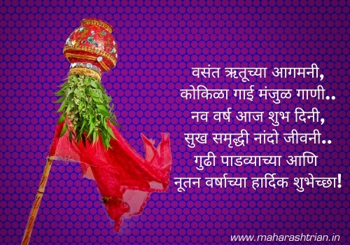 happy gudi padwa images in marathi