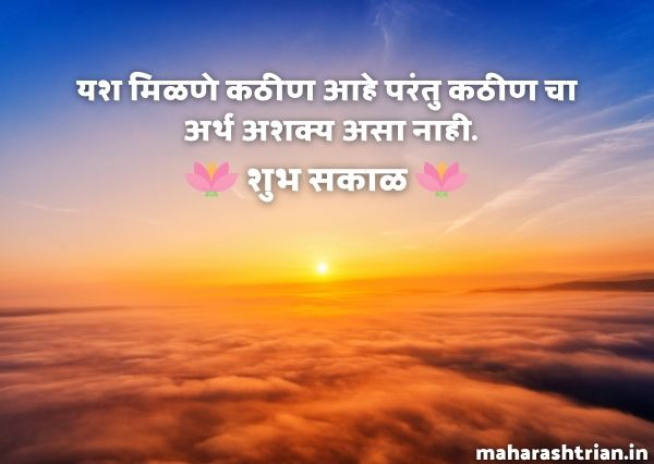 good morning shayari marathi