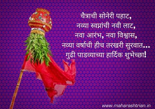 happy gudi padwa wishes 2021