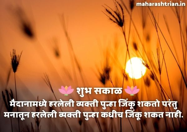sweet good morning sms in marathi