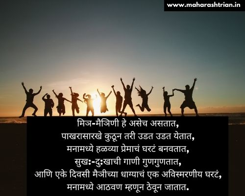 friendship day marathi quotes