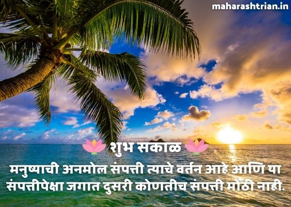 good morning wishes in marathi