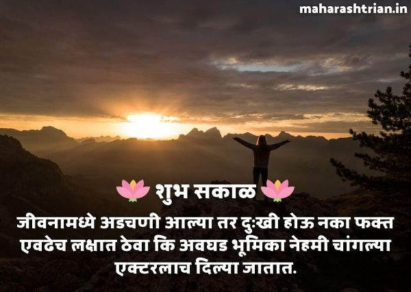 good morning msg marathi