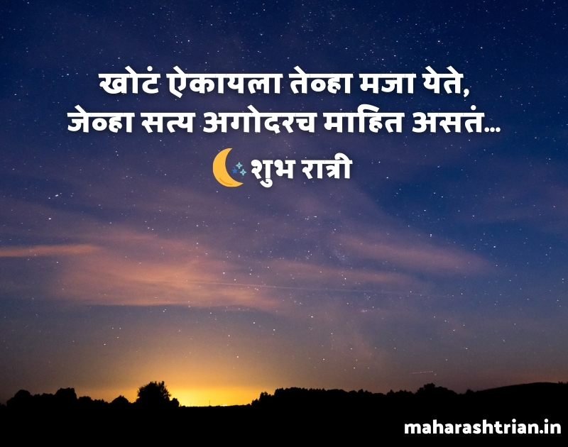 good night msg in marathi