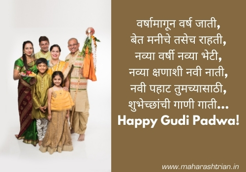 gudi padwa greetings in marathi