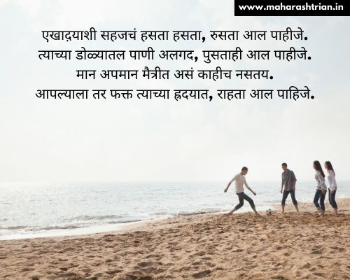 friendship status in marathi attitude