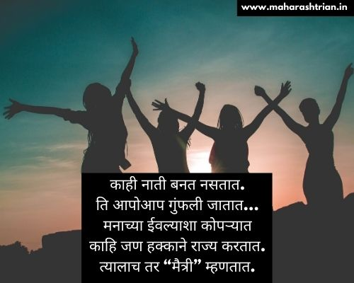 happy friendship day quotes in marathi