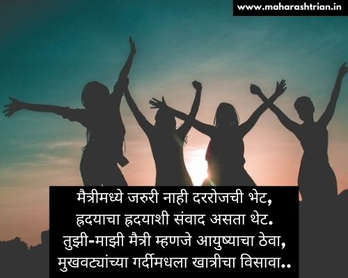 friendship day sms in marathi