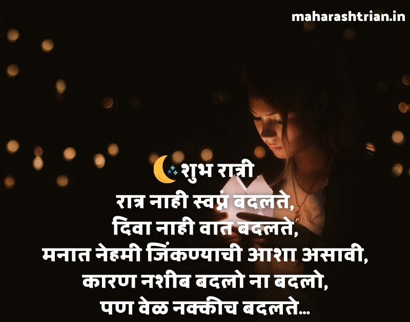 good night sms marathi