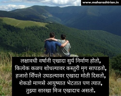 friendship status in marathi font