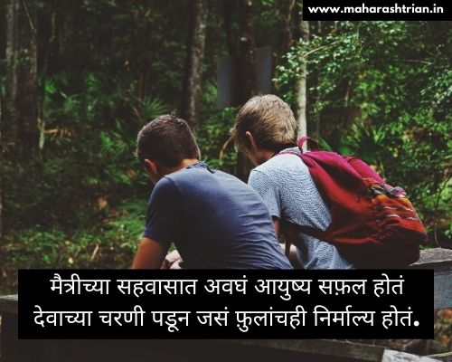 attitude friendship quotes in marathi