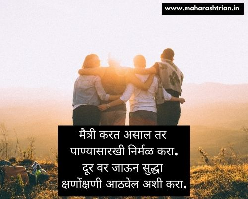 friendship shayari in marathi