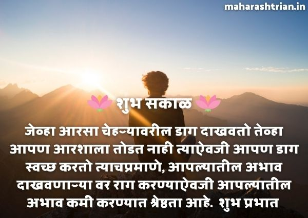 good morning quotes in marathi