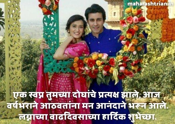 Maharashtrian - Marathi Ukhane, Marathi Status, Birthday Wishes
