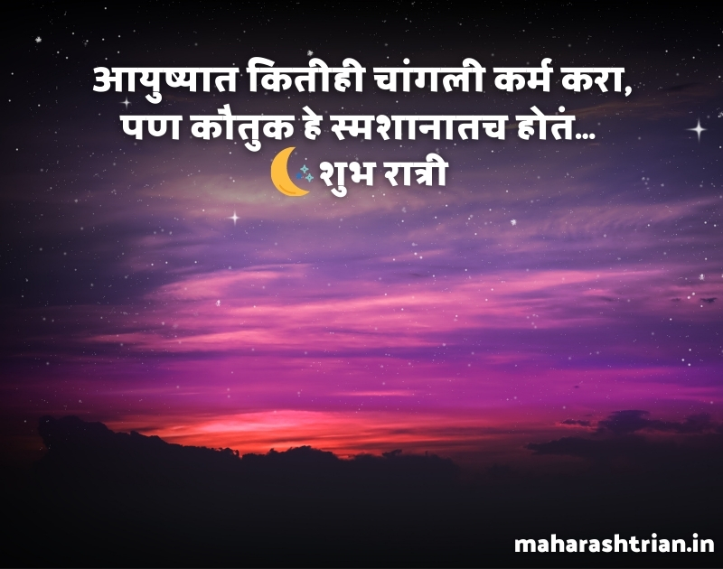 Good Night Motivational sms in marathi