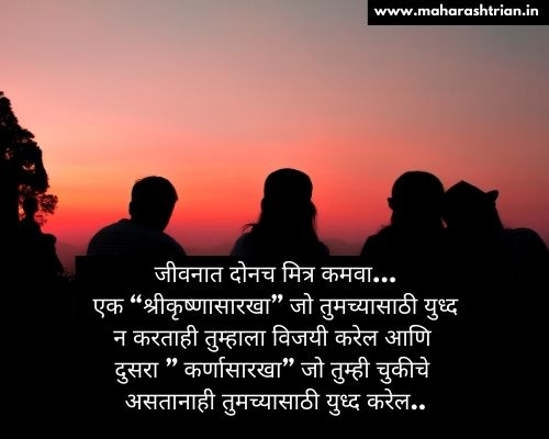 happy friendship day marathi wishes