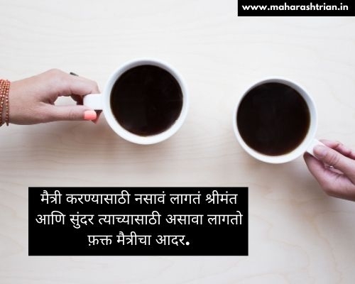 happy friendship day msg in marathi