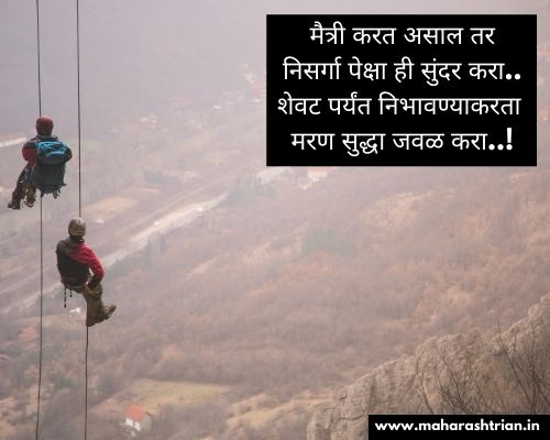 friendship shayri marathi