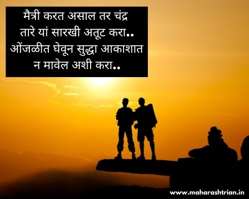 happy friendship day marathi quotes