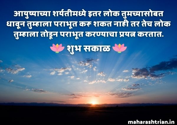 good morning in marathi