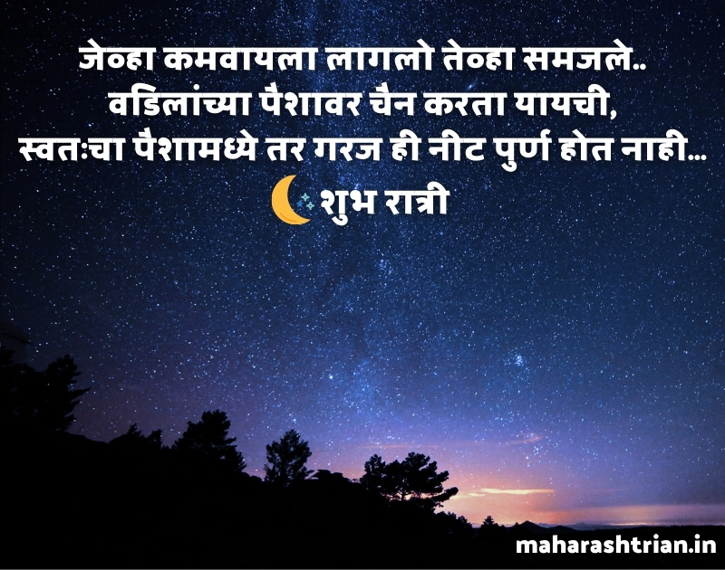 Good Night image Marathi New