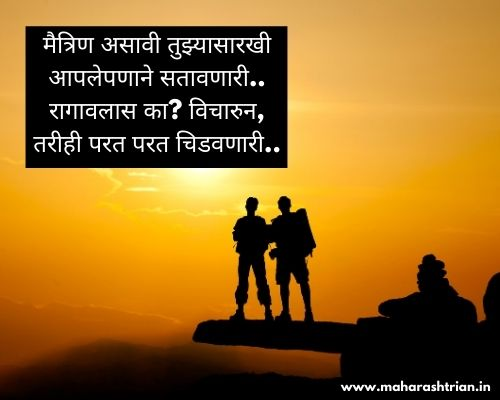 happy friendship day wishes in marathi