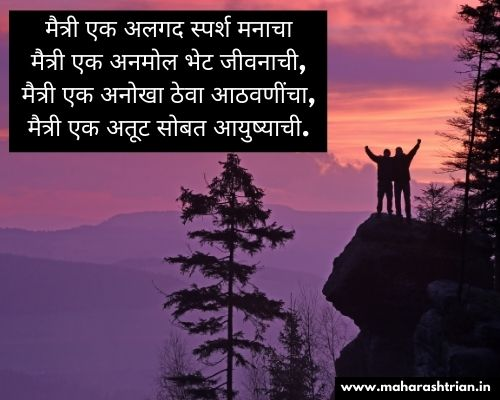sad friendship status in marathi