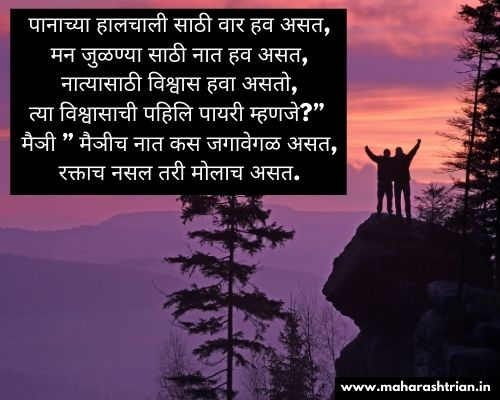 pu la deshpande quotes on maitri
