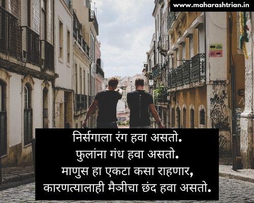 maitri marathi status