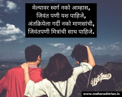 best quotes on maitri in marathi