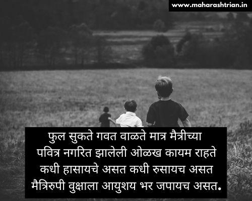 maitri shayari marathi