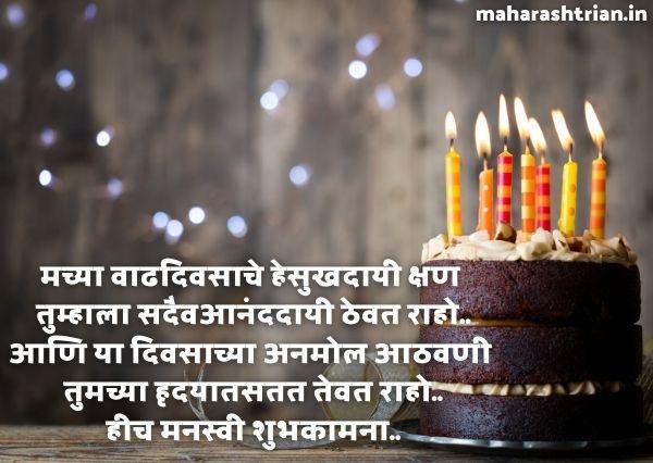 Birthday Wishes Marathi