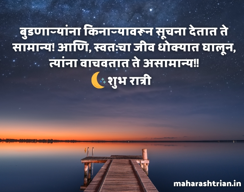 Good Night Messages Marathi hd
