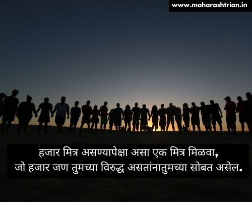 maitri marathi sms