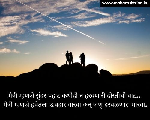 maitri images in marathi