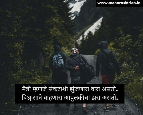 dosti marathi shayari