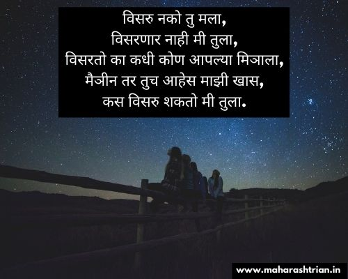 dosti quotes in marathi